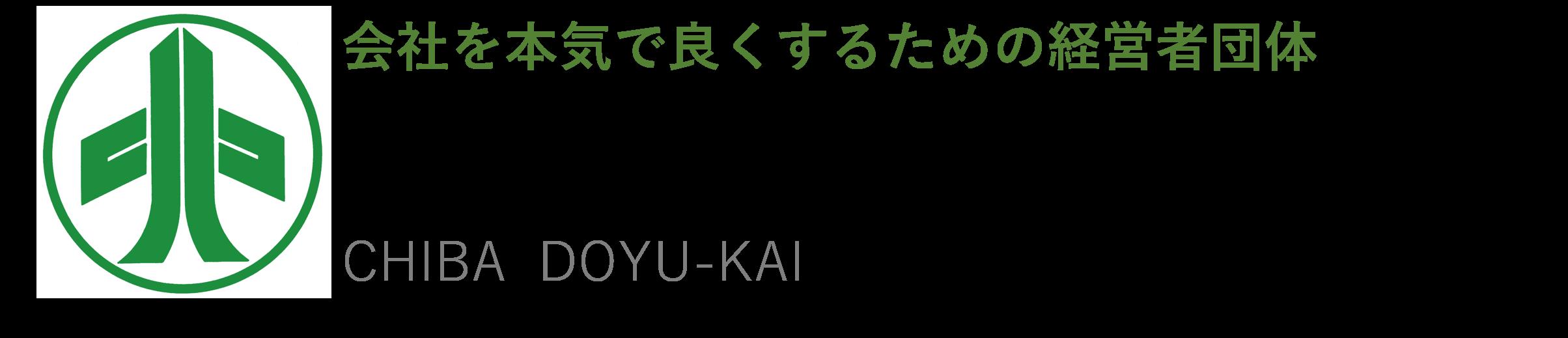 千葉県中小企業家同友会